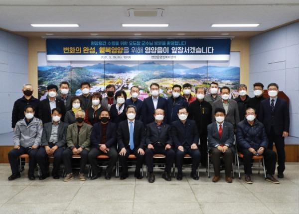 1-2. 사진(오도창 영양군수, 2021년 읍·면 방문으로 군민과 소통).jpg