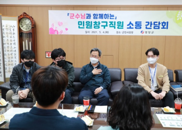 5-2. 사진(오도창 영양군수, 민원창구 직원과 소통간담회 개최).jpg