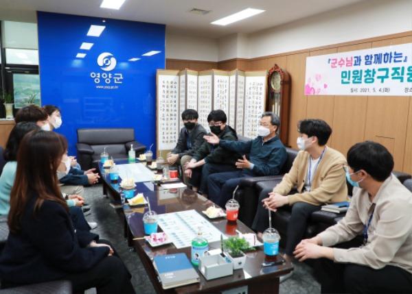 5-3. 보도자료(오도창 영양군수, 민원창구 직원과 소통간담회 개최).jpg