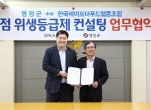 [영양]한국전문기자협회,