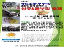 [영양]제3회 삼굿 & 청기 골부리 축제 개최