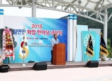 [영양]2018 일월면민 화합 한마당 큰잔치 성황리 개최