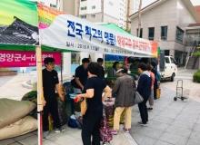 [영양]2018년 추석 명절 맞이, 농특산물 직판행사 실시