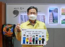 [영양]오도창 영양군수 '고맙습니다, 필수노동자' 캠페인 동참