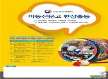 [영양]다음달 11일 권익위원회 '이동신문고' 운영
