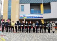 [영양]인구지킴이센터 민관공동체 대응센터 개관