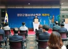 [영양]영양군청소년수련관 개관식 개최