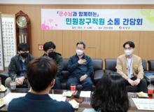 [영양]오도창 영양군수, 민원창구 직원과 소통간담회 개최